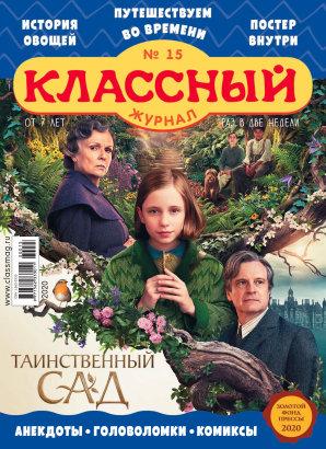 Журнал «Классный журнал» выпуск 15, 2020