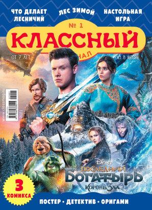 Журнал «Классный журнал» выпуск 1, 2021