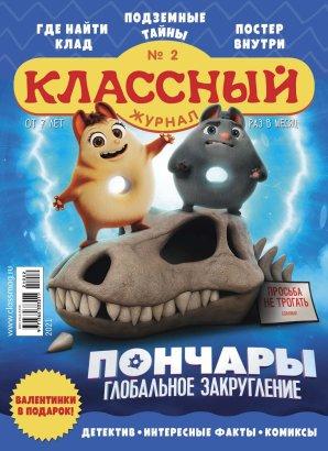 Журнал «Классный журнал» выпуск 2, 2021