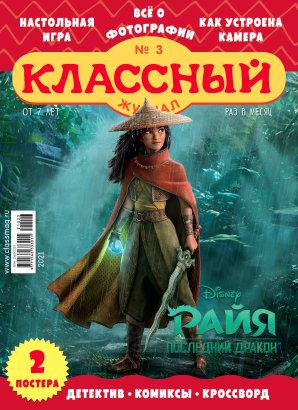 Журнал «Классный журнал» выпуск 3, 2021