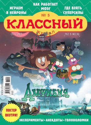 Журнал «Классный журнал» выпуск 5, 2021