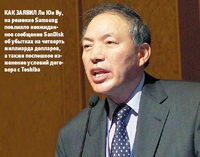 Как заявил Ли Юн Ву, на решение Samsung повлияло неожиданное сообщение SanDisk об убытках на четверть миллиарда долларов, атакже поспешное изменение условий договора сToshiba