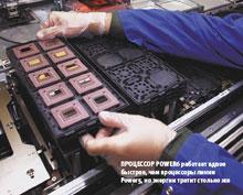 Процессор Power6 работает вдвое быстрее, чем процессоры линии Power5, но энергии тратит столько же