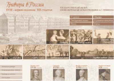 Большая часть гравюр из коллекции Пушкинского музея, выложенных в Internet, никогда не экспонировалась раньше