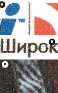 Увеличенные в пять раз фрагменты оттисков: а — заливки, тонкий штрих и мелкий текст на бумаге; б — чёрный шрифт на бумаге; в — мелкие детали в тенях на баннерной ткани
