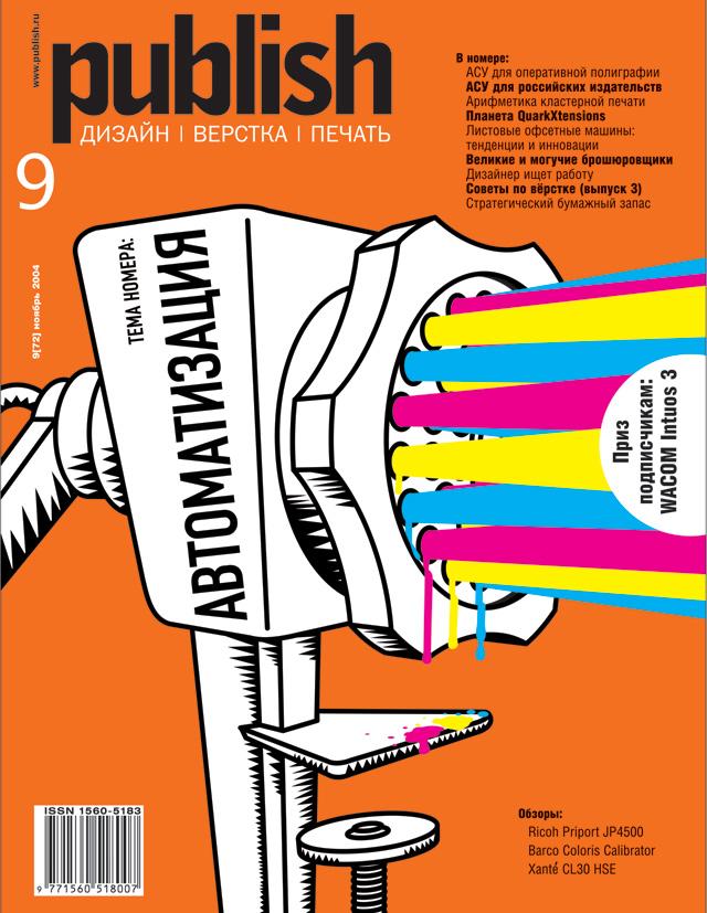 Журнал Publish выпуск 09, 2004