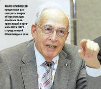 Марк Кривошеев предложил рассмотреть вопрос об организации опытных телетрансляций вформате Ultra HDTV спредстоящей Олимпиады вСочи