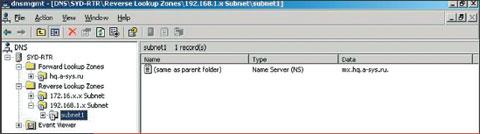 Экран 8. Обратная зона с делегированием. Ссылка на другой DNS-сервер