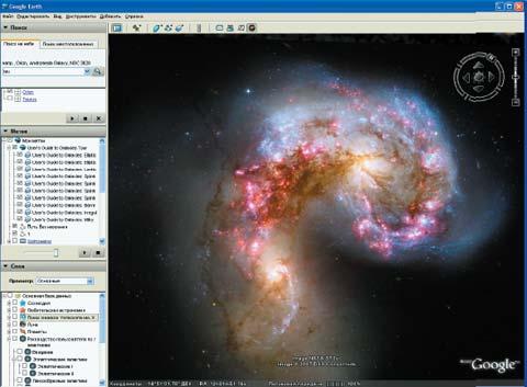 Антенные галактики