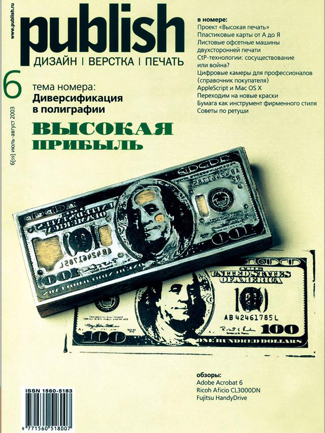 Журнал Publish выпуск 06, 2003