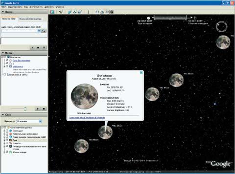 Справочные ссылки с Google Earth нередко ведут на Wikipedia