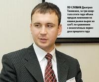 По словам Дмитрия Танюхина, за три квартала этого года объем продаж компании на нашем рынке вырос на 120% по сравнению саналогичным периодом прошлого года