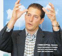 Стивен Херрод: «Уровень подготовленности специалистов и заказчиков внушает мне оптимизм»