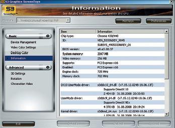 Рабочее окно драйвера S3G ScreenToys