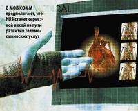 В Mobicomm предполагают, что HUS станет серьезной вехой на пути развития телемедицинских услуг