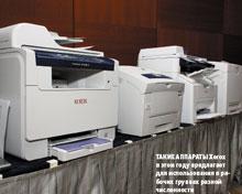 Такие аппараты Xerox вэтом году предлагает для использования врабочих группах разной численности