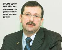 Руслан Белоусов: «Мы рассчитываем, что уже летом начнется рост выручки»