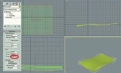 Рис. 5. Плоскость после применения модификатора «Неоднородность»