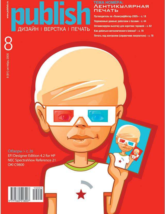 Журнал Publish выпуск 08, 2005