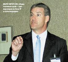 Марк Питерсон: «Наши основные цели— конвергенция на базе IP иконсолидация»