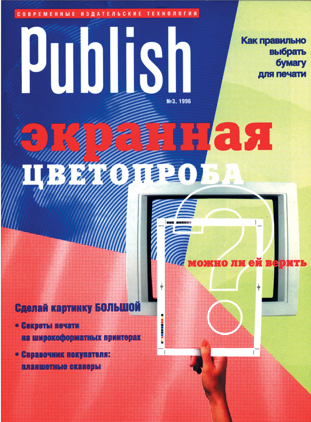 Журнал Publish выпуск 03, 1996