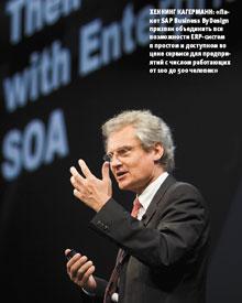 Хеннинг Кагерманн: «Пакет SAP Business ByDesign призван объединить все возможности ERP-систем впростом идоступном по цене сервисе для предприятий счислом работающих от 100 до 500 человек»