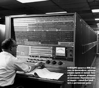 К неудаче проекта в IBM отнеслись по-философски, руководствуясь одним из правил Томаса Уотсона-старшего, основателя компании: «Удвоение уровня неудач – самый быстрый путь к достижению цели»
