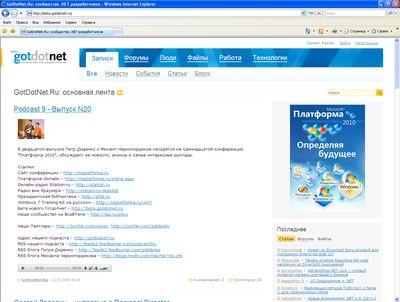 Microsoft использует версию «Управление сайтом ASP.Net» для общения с российскими разработчиками на платформе .Net