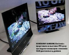 Компания Samsung Electronics представила на выставке FPD сразу три модели телевизоров спанелями OLED диагональю 14 дюймов