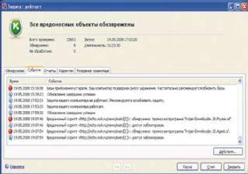 «Антивирус Касперского» заблокировал доступ ксайту радиостанции «Эхо Москвы», обнаружив там сразу два вируса