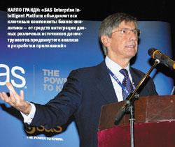Карло Гранди: «SAS Enterprise Intelligent Platform объединяет все ключевые компоненты бизнес-аналитики— от средств интеграции данных различных источников до инструментов продвинутого анализа иразработки приложений»