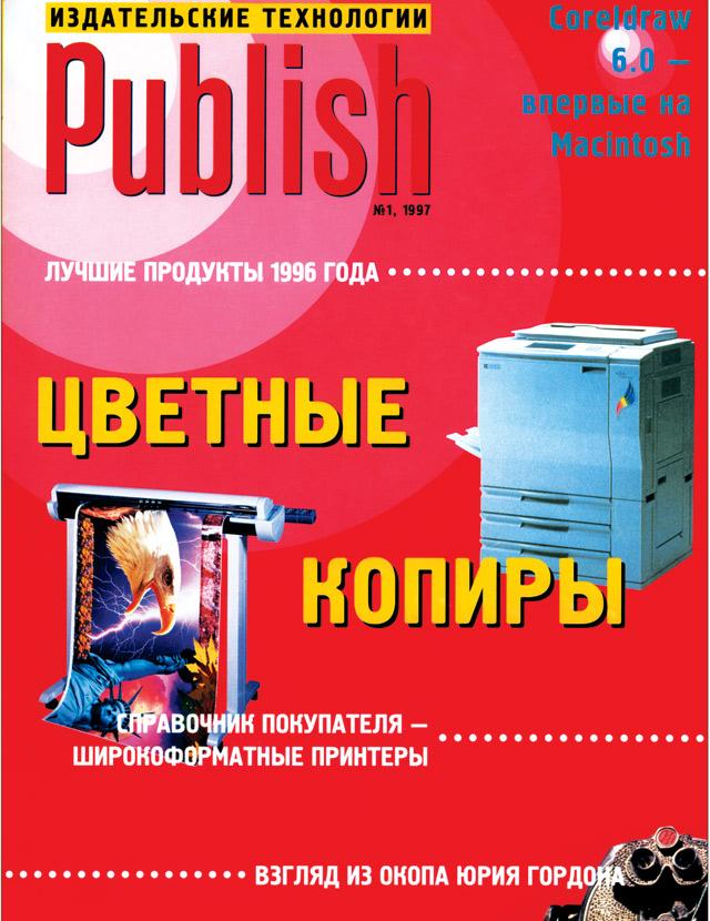 Журнал Publish выпуск 01, 1997