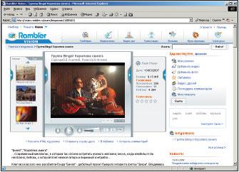 «Рамблер» разработал систему онлайновой оплаты мультимедийного контента и готов интегрировать этот сервис в Vision