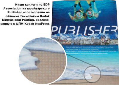 Наши коллеги по EDP Association из швейцарского Publisher использовали на обложке технологию Kodak Dimensional Printing, реализованную в ЦПМ Kodak NexPress