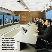 Систему телеприсутствия T-3 компании Tandberg можно установить впомещении, проведя внем незначительные модификации