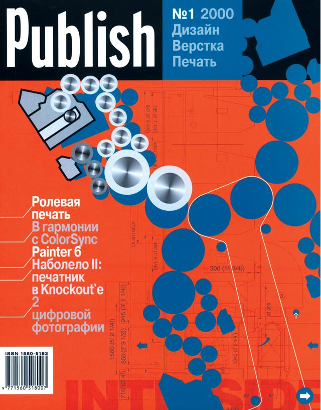 Журнал Publish выпуск 01, 2000