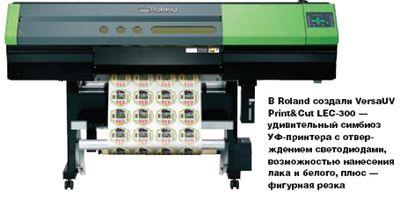 В Roland создали VersaUV Print&Cut LEC-300 — удивительный симбиоз УФ-принтера с отверждением светодиодами, возможностью нанесения лака и белого, плюс — фигурная резка