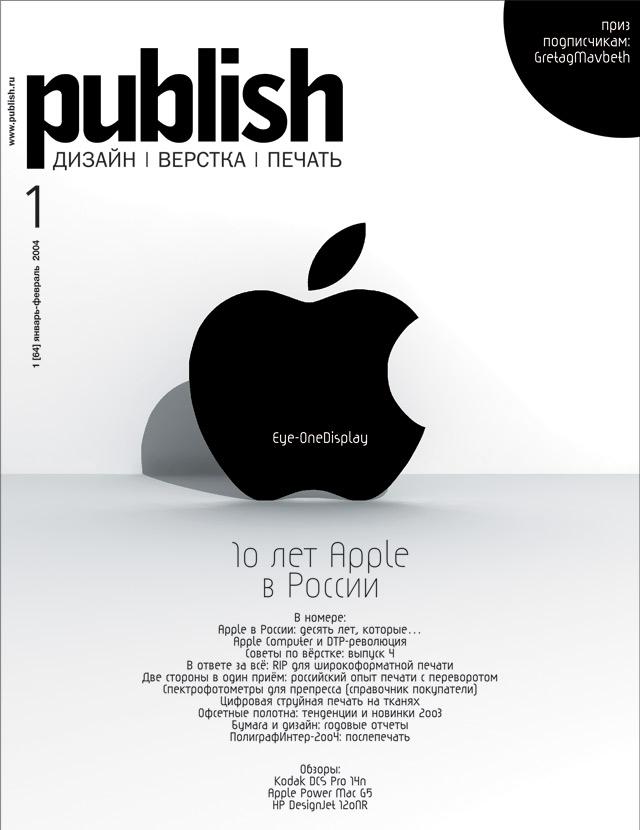 Журнал Publish выпуск 01, 2004