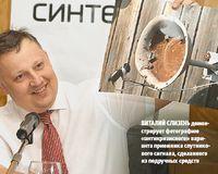 Виталий Слизень демонстрирует фотографию «антикризисного» варианта приемника спутникового сигнала, сделанного из подручных средств