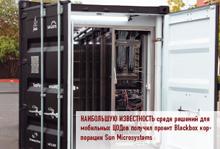 Наибольшую известность среди решений для мобильных ЦОДов получил проект Blackbox корпорации Sun Microsystems