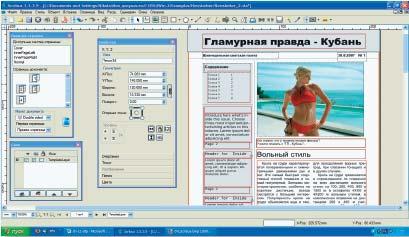 Удобный инструментарий позволяет использовать Scribus для подготовки периодических изданий. Панели инструментов «Свойства», «Палитра страниц» и даже «Слои» всегда можно открыть через меню «Окна»