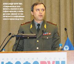 Александр Бурутин: «Современные конфликты являются многофакторными, ипобеда вних зависит от технического иинформационного превосходства»