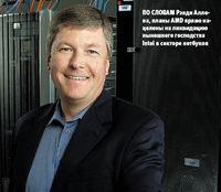 По словам Рэнди Аллена, планы AMD прямо нацелены на ликвидацию нынешнего господства Intel всекторе нетбуков