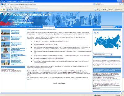 Получение идентификатора ОГИЦ дает возможность завести личный кабинет на портале государственных услуг