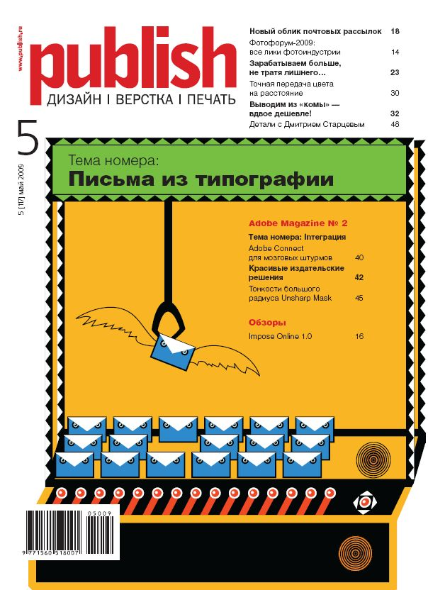Журнал Publish выпуск 05, 2009