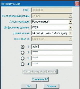 Рисунок 14. Экран конфигурирования адаптера рабочей станции