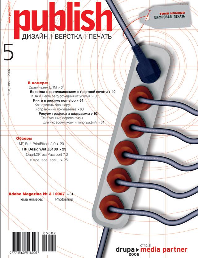 Журнал Publish выпуск 05, 2007