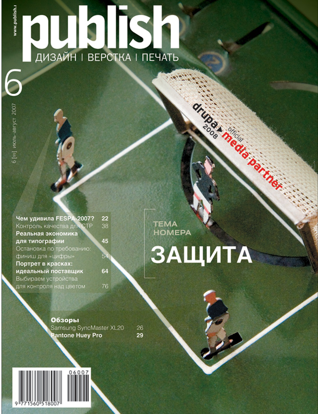 Журнал Publish выпуск 06, 2007