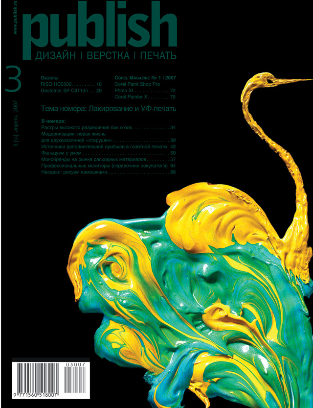 Журнал Publish выпуск 03, 2007