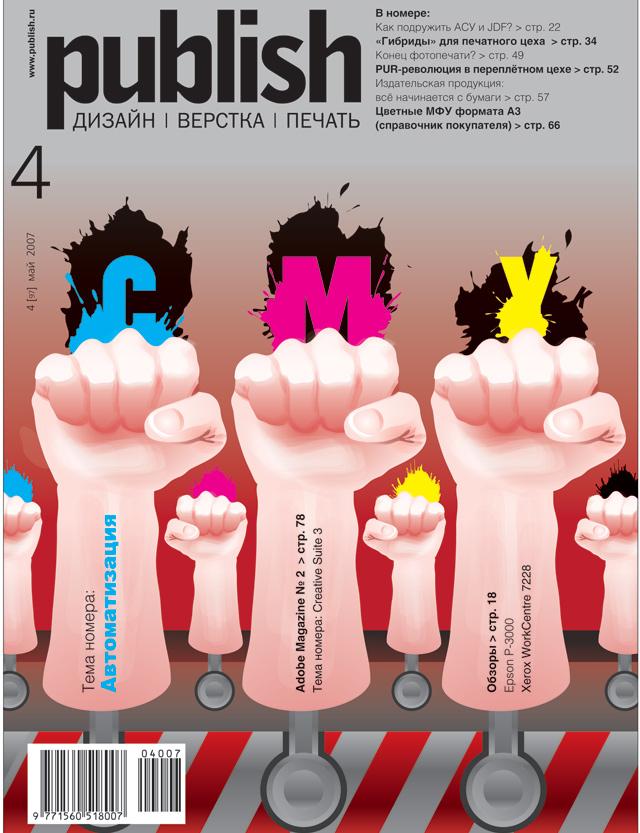 Журнал Publish выпуск 04, 2007